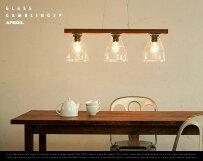 GLASSGAMBLING3P/ガラスギャンブリング3灯APROZアプロス/ダイニング照明ライト照明ランプ天井ダイニングテーブルAZP-616-CL