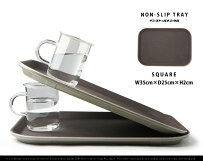 【長方形】NONSLIPTRAYSQUARE/ノンスリップトレースクエアinstrumentalインストゥルメンタルラバートレイ滑らないゴムお盆飲食店W35cm×D25cm