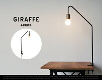 APROZ/アプロスGIRAFFE/ジラフ日本製照明ライトクランクデスクライトダイニングテーブルクリップライトAZC-100-BK