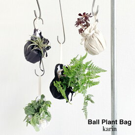 Ball Plant Bag / ボール プタンター バッグkarin カリン プランター カバー ポットカバー 観葉植物 W約20cm x H約15cm ポット3号/3.5号推奨 detail