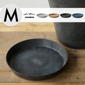 【Mサイズ】ART STONE SAUCER アートストーン ソーサーamabro アマブロ受け皿のみ