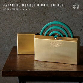 JAPANESE MOSQUITO COIL HOLDER / ジャパニーズ モスキート コイル ケース PUEBCO プエブコ 蚊取線香 ケース ホルダー 10枚収納 蚊取り線香 真鍮 BRASS