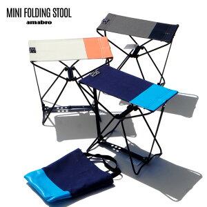 MINI FOLDING STOOL ミニフォールディング スツールamabro アマブロミニスツール おりたたみ 椅子 チェア コットン スチール ピクニック キャンプ 折りたたみ