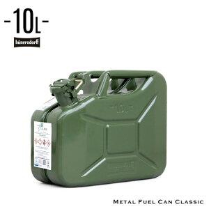 【 10L 】Metal Fuel Can Classic / 容量10L メタルフューエルカンクラシック HUNERSDORFF / ヒューナースドルフ 灯油タンク ヒューエル アウトドア タンク 給水 燃料 ホワイトガソリン ドイツ製 DETAIL