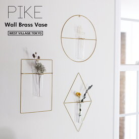 PIKE wall brass vase / ペケ ウォール ブラス ベース WEST VILLAGE TOKYO (ウエストビレッジトーキョー) 一輪挿し 花瓶 フラワーベース 真鍮