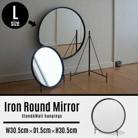 【L】Iron Round Mirror / Lサイズ アイアン ラウンド ミラー WEST VILLAGE TOKYO (ウエストビレッジトーキョー) 直径30cm 丸型 ミラー 鏡 卓上ミラー 壁掛け
