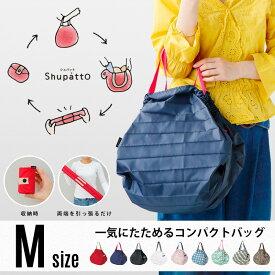 【Mサイズ】 Shupatto Compact Bag / シュパット コンパクト バッグ エコバッグ トートバッグ コンパクトバッグ 折り畳み ママバッグ マザーズバッグ レディース レジバッグ お買物 サブバッグ 軽量 おしゃれ 人気 かわいい ショッピングバッグ