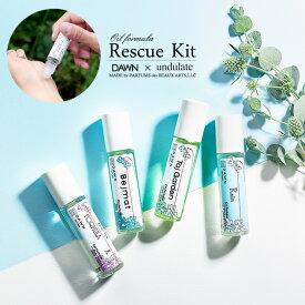 Rescue Kit Oil formula / レスキューキット オイル フォーミュラ(10ml) DAWN undulate ダウン アンデュレート)aroma アロマ 香水