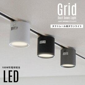 【ダクトレール用照明】Grid Duct Down Light グリッドダクトダウンライトART WORK STUDIO アートワークスタジオ 100W相当 LED 色調切り替え ダクトレール取り付け スポット 照明