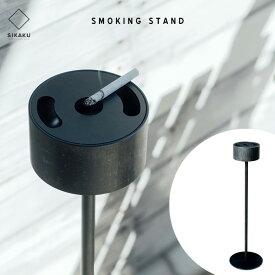 SMOKING STAND / スモーキング スタンドSIKAKU シカク 灰皿 喫煙具 スタンド灰皿 店舗 クロカワ 鉄 日本製 アイアン メイドインジャパン