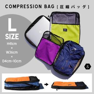 【L】COMPRESSION BAG / コンプレッション バッグ Lサイズ &NUT アンドナット 圧縮バッグ H41cm×W36cm×D4cm~10cm