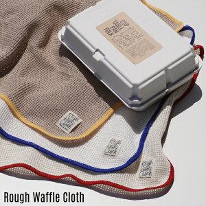 Rough Waffle Cloth 3P SET/ ラフワッフルクロス 3枚セットyard ヤード日本製 H35 × W35cm ふきん キッチンクロス ワッフルクロス 布巾 食器拭き 食器ふき ふきん 台拭き 台ふき 台ふきん 台布巾 テーブ