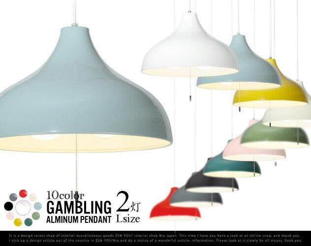 【2灯 L 】GAMBLING 2P / ギャンブリング 2灯 Lサイズ APROZ / アプロス 200W 日本製 ペンダントライト 照明 ライト AZP-506