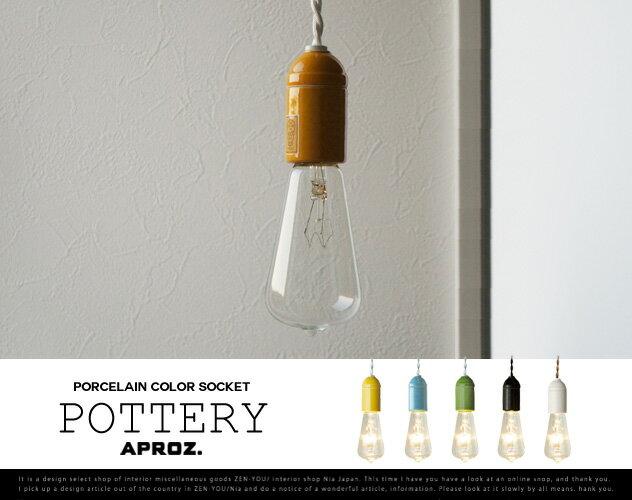 POTTERY / ポタリー 磁器 ペンダントライト APROZ / アプロス ソケット カラー ペンダント ライト 照明 ランプ 天井 ダイニング AZP-571-BL/YE/GR/BK/WH