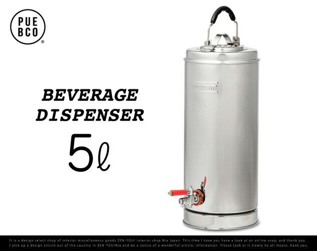 【5リットル】BEVERAGE DISPENSER / ビバレッジ ディスペンサー 5L PUEBCO プエブコドリンクディスペンサー ジャグ 飲食店