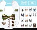 【BOY】BAB !!/ バブ amabro / アマブロよだれかけ スタイ ビブ 赤ちゃん 出産祝い