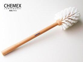 CHEMEX/ケメックス 専用ブラシ 6cup/3cup 兼用【あす楽対応_東海】