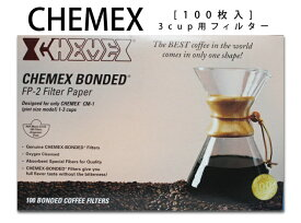 CHEMEX/ケメックス 3CUP専用フィルター 100枚入りコーヒーメーカー coffee 珈琲 焙煎 【あす楽対応_東海】