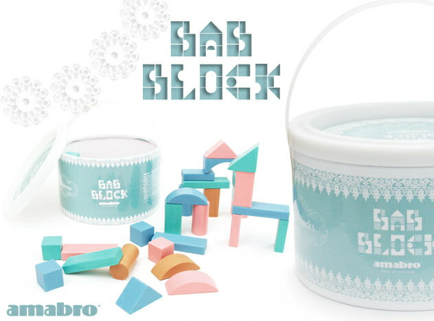 BAB BLOCK amabro バブ ブロック アマブロ 積み木 赤ちゃん 出産祝い