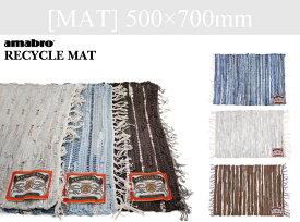 【約50×70cm】RECYCLE MAT [ MAT ] / リサイクルマット [ マット ]amabro / アマブロ  カーペット モダンラグ ラグ デザイン ラグ レザー デニム ラグ
