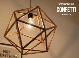 CONFETTI / コンフェッティAPROZ / アプロス 100W 日本製 ペンダントライト 照明 ライト オブシェ 木 無垢 AZP-544-BR