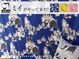 【 日本製 オーダー カーテン 】ミイがやって来た! MOOMIN × QUARTER REPORT ムーミン 鈴木マサル