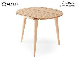 Gemma φ100cm Dining Table/ ジェンマ 丸形 100 ダイニングテーブル CLASSE クラッセ 無垢材 wood legnatec レグナテック