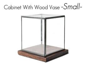 Cabinet With Wood Vase Ssize / キャビネット ウィズ ウッド ベース Sサイズ GLASS DOME /ガラスドーム ガラスケース ショーケース detail 【あす楽対応_東海】