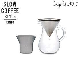 【 Sサイズ 300ml 】COFFEE Carafe Set 300ml / コーヒー カラフェ セット KINTO / キントー SLOW COFFEE STYLE スローコーヒースタイル ハンドドリップ カフェ ドリップポット【あす楽対応_東海】