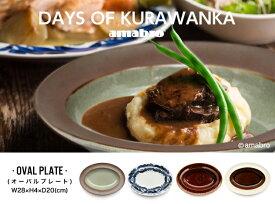 【 OVAL PLATE 】DAYS OF KURAWANKA / オーバル プレート デイズ オブ クラワンカamabro アマブロ 食器 和食器 波佐見焼き【あす楽対応_東海】