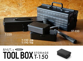 STEEL TOOL BOX【T-150】 / スチールツールボックス &NUT アンドナット 工具箱 ツール 工具 薬箱 工具入れ BOX 日本製 【あす楽対応_東海】