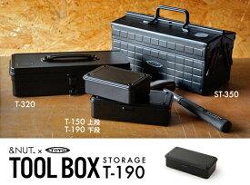 STEEL TOOL BOX【T-190】 / スチールツールボックス &NUT アンドナット 工具箱 ツール 工具 薬箱 工具入れ BOX 日本製 【あす楽対応_東海】
