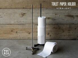 TOILET PAPER HOLDER ( STRAIGHT ) / トイレットペーパー ホルダー( ストレート )PUEBCO プエブコ アイアン トイレ ホルダー