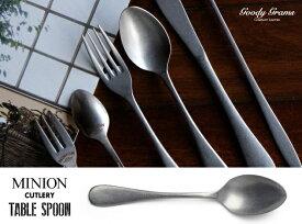 MINION TABLE SPOON / ミニオン テーブル スプーン GOODY GRAMS ADD / グッティーグラムス カトラリー アンティーク加工