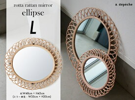 【L】Rotta rattan mirror ellipse / Lサイズ ロッタ ラタン ミラー エリプスa.depeche / アデペシュ W48cm×H43cm ミラー 鏡 壁掛け ウォールミラー 天然木 ROT-ELP-L