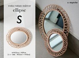 【S】Rotta rattan mirror ellipse / Sサイズ ロッタ ラタン ミラー エリプスa.depeche / アデペシュ W33cm×H29cm ミラー 鏡 壁掛け ウォールミラー 天然木 ROT-ELP-S