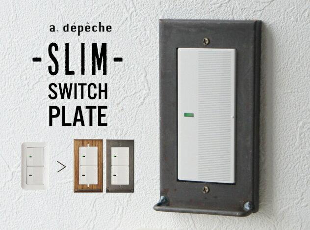 SLIM SWITCH PLATE / スリム スイッチ プレートa.depeche / アデペシュ スイッチ 壁面 スイッチブレート ボックス 電源 カバー アイアン オーク材 ISP-HGB-004(iron) WSP-HGB-004(wood)