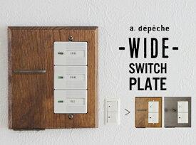 WIDE SWITCH PLATE / ワイド スイッチ プレートa.depeche / アデペシュ スイッチ 壁面 スイッチブレート ボックス 電源 カバー アイアン オーク材