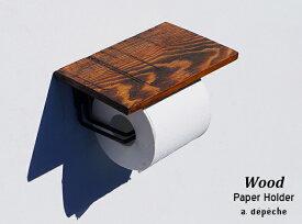 Wood Paper Holder / ウッド トイレ ペーパーホルダーa.depeche / アデペシュ トイレットペーパー ホルダー 鉄 アイアン トイレ ショップ カバー パイン材