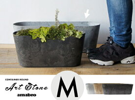 【Mサイズ】ART STONE CONTAINER ROUND / アートストーン コンテナ ラウンド amabro アマブロW55×H17.5×D16cm プランター 植木鉢 おしゃれ 鉢植え