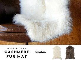CASHMERE FUR MAT / カシミヤ ファー マットamabro アマブロ W60cm×H90cm カシミヤヤギ 毛皮 カシミヤ ラグ マット チェアマット ソファマット