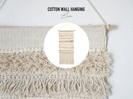 COTTON WALL HANGING (Line) / コットン ウォール ハンキング amabro アマブロ W45cm×H90cm タペストリー フリンジ