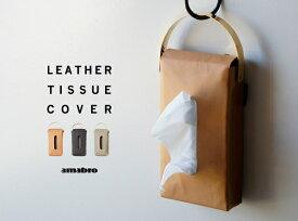 amabro LEATHER TISSUE COVER /アマブロ レザー ティッシュカバー ティッシュケース ゴードレザー 真鍮 Brass ブラス