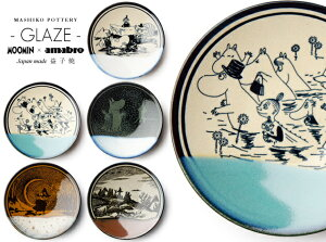 【 MOOMIN × amabro 】GLAZE(MASHIKO) / グレーズ 益子焼 amabro アマブロ MOOMIN ムーミン お皿 和食器 北欧