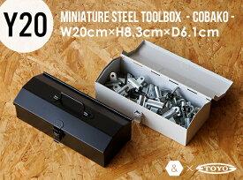 【Y20】MINIATURE STEEL TOOLBOX - COBAKO - / ミニチュア ツールボックスW20cm×H8.3cm×D6.1cm &NUT アンドナット 工具箱 日本製