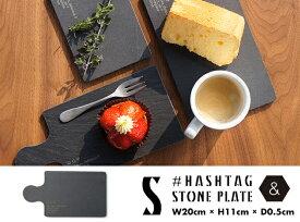 【S】#HASHTAG STONE PLATE / ハッシュタグ プレート &NUT アンドナット W20cm×H11cm スレート プレート 石のお皿 インスタ ストーン