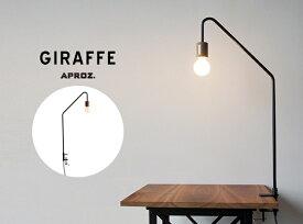 APROZ / アプロス GIRAFFE / ジラフ 日本製 照明 ライト クランク デスクライト ダイニングテーブル クリップライト AZC-100-BK