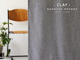 【 日本製 オーダー カーテン 】Clay / クレイ QUARTER REPORT / クォーターリポート 【C】