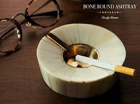 BONE ROUND ASHTRAY (SAGAR) / ボーン ラウンド アッシュトレイ (サーガー) Goody Grams / グッティーグラムス 直径10cm 喫煙具 灰皿 アシュトレー タバコ 煙草 骨