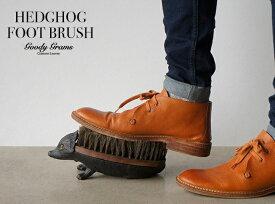 HEDGHOG FOOT BRUSH / ヘッジホッグ フットブラシ Goody Grams / グッティーグラムス 25cm ハリネズミ ブラシ 靴底汚れ落とし 玄関 豚毛ブラシ